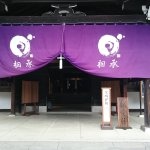 Photo of Soji-ji Temple