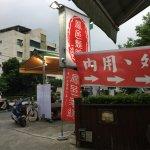Feng Yi Taiwanese Vermicelli照片