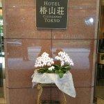 Photo of Hotel Chinzanso Tokyo