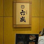 Photo de Rokusei