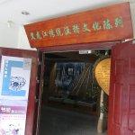 Photo of Heilongjiang Museum of Nationalities