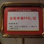 Photo of Shidai Yaju Hotel
