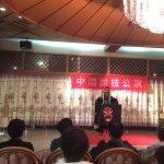 Isawa View Hotel Foto