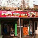 Maa Kali Mistanna Bhandar