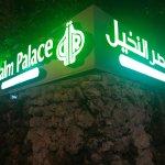 Palm Palace   قصر النخيل