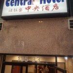 ภาพถ่ายของ Flushing Central Hotel
