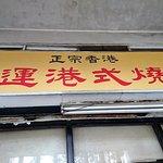 Bilde fra Hong Yun Hong Kong Style Barbecue