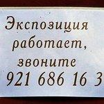 Телефоны частного музея