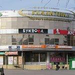 ゲーム センター & 娯楽施設