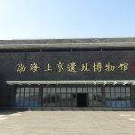 Ning'an Ruins of Bohai State