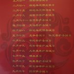 Important dates for Wutai, note Wuye's Birthday