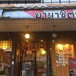 ภาพถ่ายของ ร้านอาหารญี่ปุ่น ยามาชิตะ