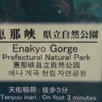 Sign at Enakyo Gorge