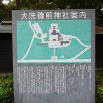 Photo of Oarai Isosaki Shrine
