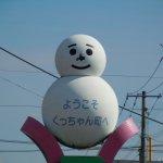 Ki Niseko Photo