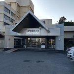 Shimoda Itoen Hotel Hanamisaki Foto