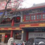 Photo of Ping An Fu Hotel