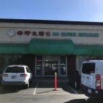 888 Sea Food Restaurant