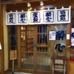 Suishin Hiroshima Station Bldg照片