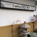Chatlet Inn Kyoto Foto