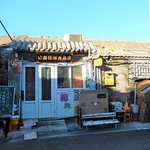 Small business on hutong (alleyway) in Old Beijing