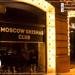 Entrance to Moscow Shishas Club from Rashid Behbutov street