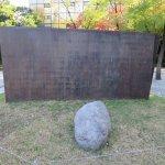 美術館の石碑