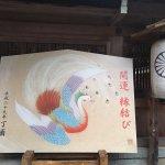 ภาพถ่ายของ Izumo Daijingu