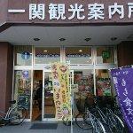Ichinoseki Tourist Information Center