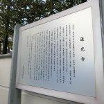 Renko-ji Temple Photo