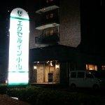 Excel Inn Oyama Bild