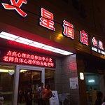 Foto de Wenxing Business Hotel Guangzhou Avenue North