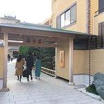 Fukujyuso의 사진
