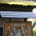 Photo of Aoyagi Samurai Manor Museum