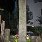 Isami Kondo Tomb – fotografija