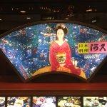 Foto de Nihonryorikawakyu