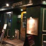 صورة فوتوغرافية لـ Charcoal Grill Green Bashamichi