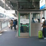 新神戸駅プラットホーム上の喫煙室