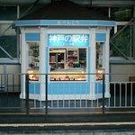 新神戸駅プラットホーム上の売店