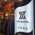 Foto de Via Hotel