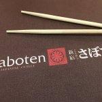 Saboten의 사진