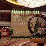 Photo of Ramada Plaza Shaoguan City Centre
