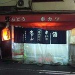 Foto van Kushikatsu Bando