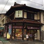 Photo of Yamanaka Onsen Yuge Way