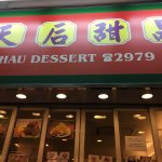 Photo of Tin Hau Dessert (Electric Road)