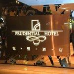 ภาพถ่ายของ โรงแรมพรูเดนเชียล