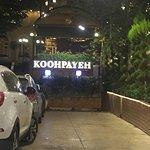 صورة فوتوغرافية لـ Koohpaye