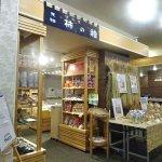 Photo of Muica Onsen Hotel