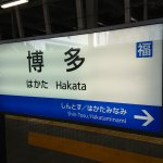 新幹線・博多駅