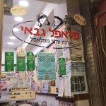 Photo of Falafel Gabay
